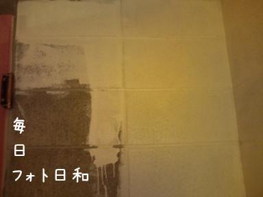 F1000203 塗壁