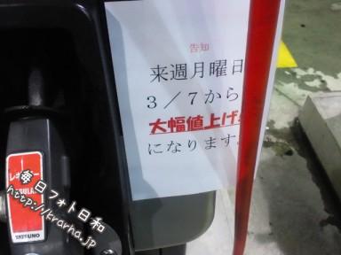 791391762.JPG 384x288 ガソリン値上げですか…。