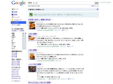 google 384x288 google先生にレシピ検索があったんですね。