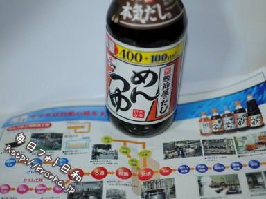 DSC 5252 384x288 ヤマキのめんつゆ工場に職場見学の引率で行ってきました。