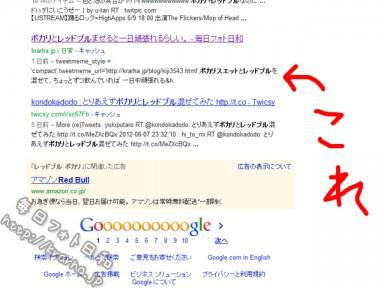 12061401 384x288 Googleの検索結果に「tweetmeme style =」と、おかしな表示が。